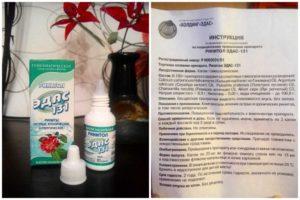 Эдас 131: инструкции по применению препарата