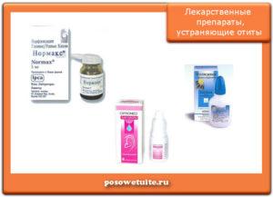 Лекарство от боли в ухе: какие лучше выбрать
