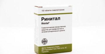 Ринитал таблетки: свойства, инструкция, аналоги