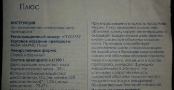 Инструкция к препарату Аква Марис стронг: назначение и правила применения