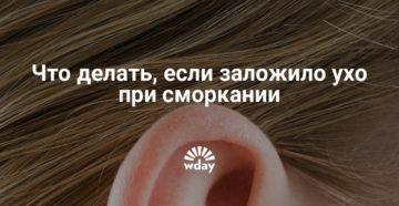 Когда сморкаюсь, закладывают уши что это значит?