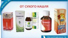 Самые эффективные препараты от сухого кашля для детей и грудничков