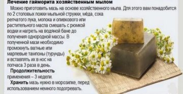 Лучшие рецепты от гайморита с хозяйственным мылом