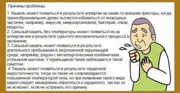 Сухой кашель не откашливается: причины, лечение и осложнения