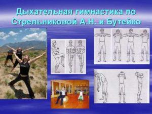 Дыхательная гимнастика по Бутейко и Стрельниковой при бронхиальной астме