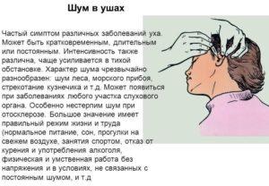 Постоянный шум в левом ухе: что это значит и что делать?