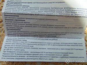 Фурацилин в таблетках показания к применению и приготовление раствора