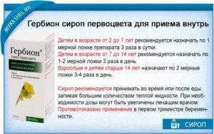 Гербион сироп подорожника и первоцвета свойства, инструкция, аналоги