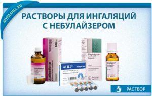 Самые эффективные лекарства для ингаляций небулайзером