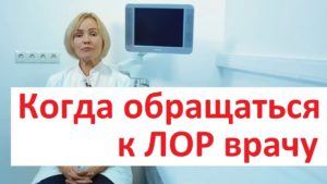 Когда обращаться к Лор врачу?