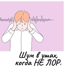 Шум в ушах когда не ЛОР-патология