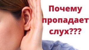 3 самых частых заболеваниях, одним из проявлений которых может быть снижение слуха